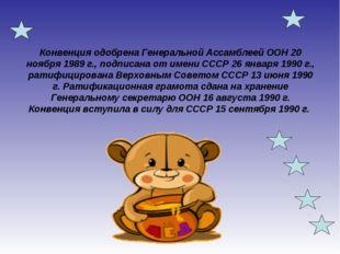 Конвенция одобрена Генеральной Ассамблеей ООН 20 ноября 1989 г., подписана от