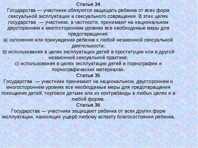 Статья 34 Государства— участники обязуются защищать ребенка от всех форм сек...