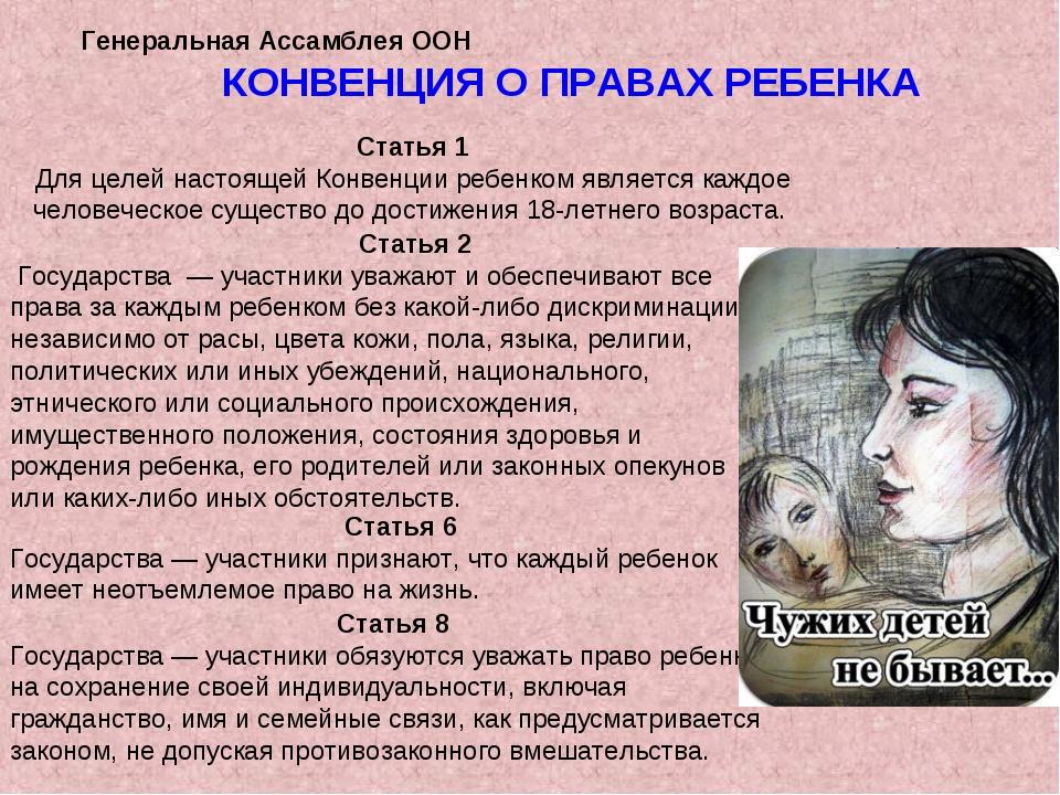 Статья 1 Для целей настоящей Конвенции ребенком является каждое человеческое...