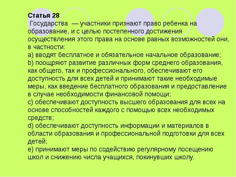 Статья 28 Государства — участники признают право ребенка на образование, и с...