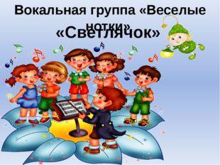 Вокальная группа «Веселые нотки» «Светлячок»
