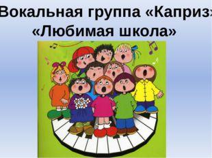 Вокальная группа «Каприз» «Любимая школа»