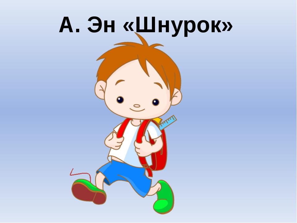 А. Эн «Шнурок»