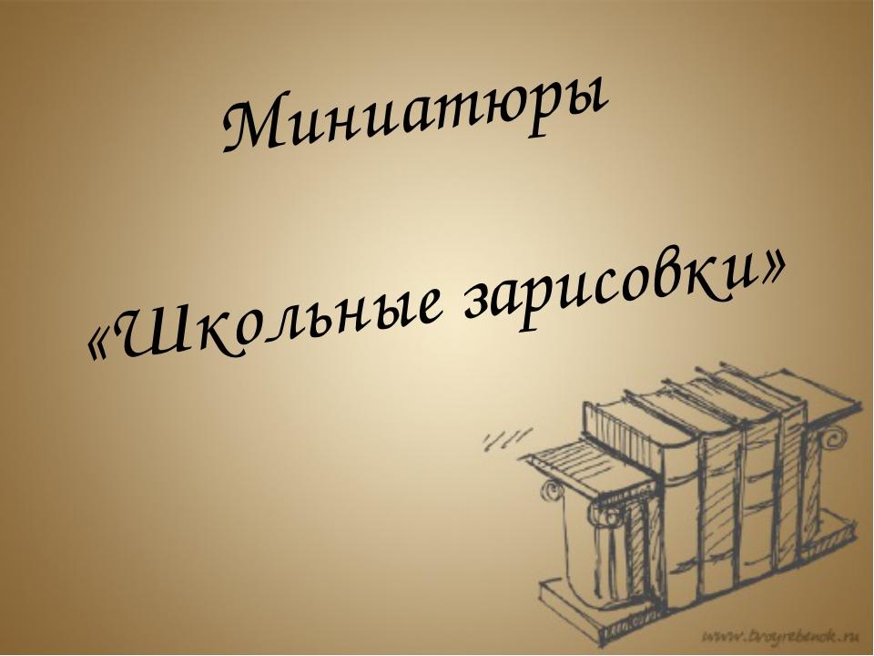 Миниатюры «Школьные зарисовки»