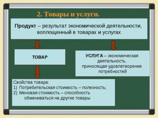 Продукт – результат экономической деятельности, воплощенный в товарах и услуг