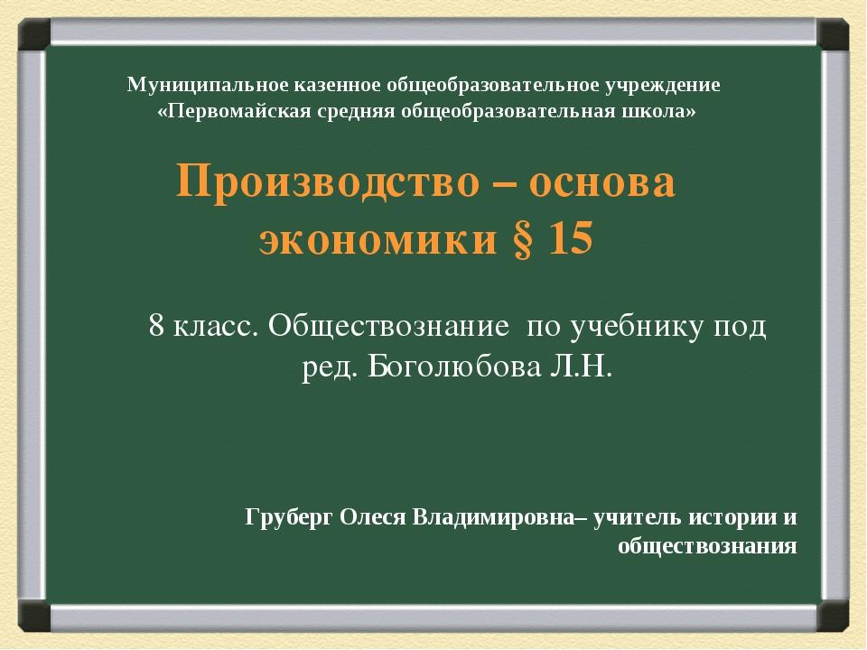 Муниципальное казенное общеобразовательное учреждение «Первомайская средняя о...