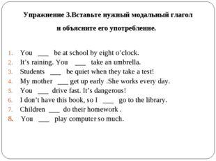 Упражнение 3.Вставьте нужный модальный глагол и объясните его употребление. Y