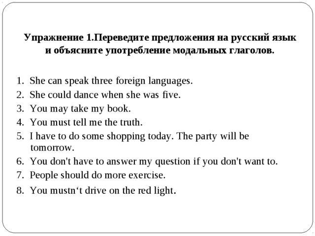 Упражнение 1.Переведите предложения на русский язык и объясните употребление...
