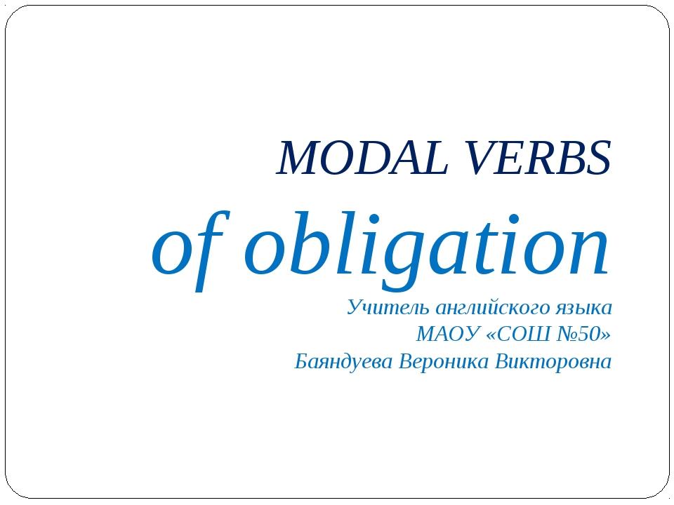 MODAL VERBS of obligation Учитель английского языка МАОУ «СОШ №50» Баяндуева...