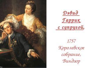 Дэвид Гаррик с супругой, 1757 Королевское собрание, Виндзор
