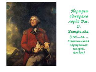 Портрет адмирала лорда Дж. О. Хитфилда. (1787—88. .. Национальная портретная