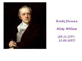 Блейк Уильям Blake William (28.11.1757–12.08.1827)