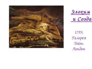 Элохим и Создание Адама 1795, Галерея Тейт, Лондон