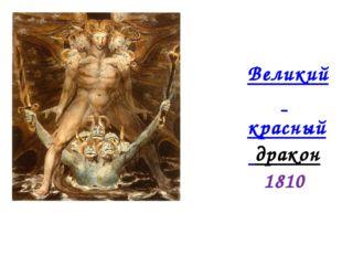 Великий красный дракон 1810