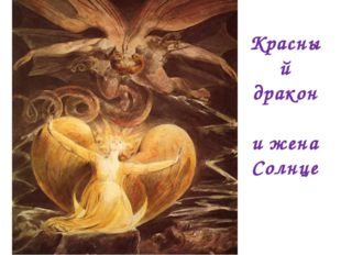 Красный дракон и жена Солнце