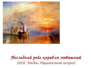 Последний рейс корабля отважный (1838 Лондон, Национальная галерея)