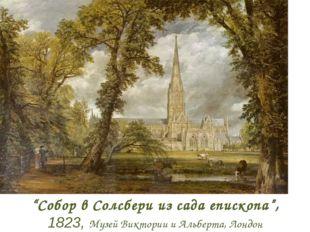 """""""Собор в Солсбери из сада епископа"""", 1823, Музей Виктории и Альберта, Лондон"""