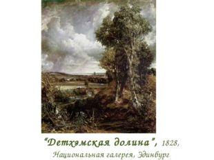 """""""Детхэмская долина"""", 1828, Национальная галерея, Эдинбург"""