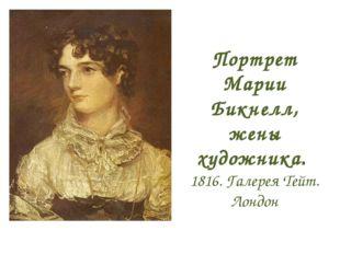 Портрет Марии Бикнелл, жены художника. 1816. Галерея Тейт. Лондон