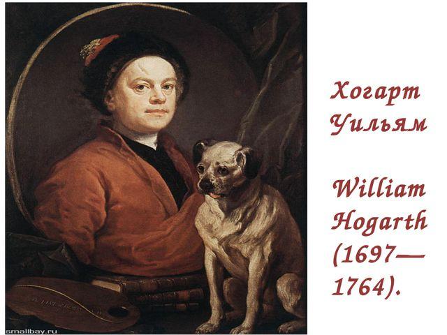 Хогарт Уильям William Hogarth (1697—1764).
