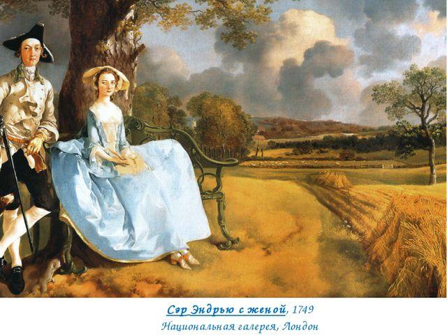Сэр Эндрью с женой, 1749 Национальная галерея, Лондон