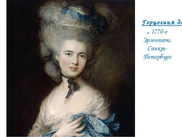 Герцогиня де Бофор, 1770-е Эрмитаж, Санкт-Петербург