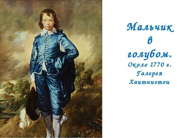 Мальчик в голубом. Около 1770 г. Галерея Хантингтон
