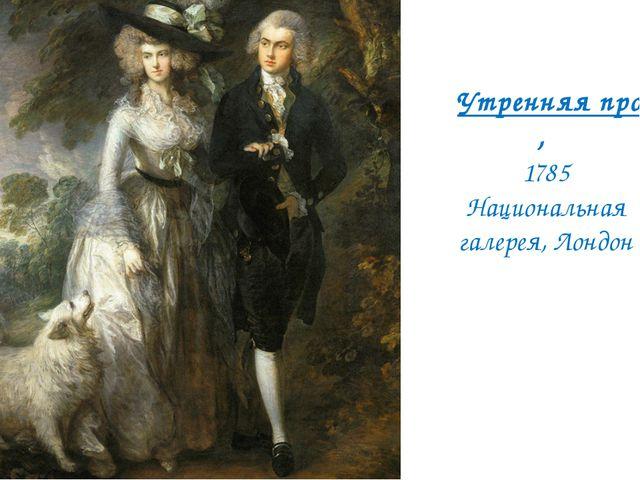 Утренняя прогулка, 1785 Национальная галерея, Лондон