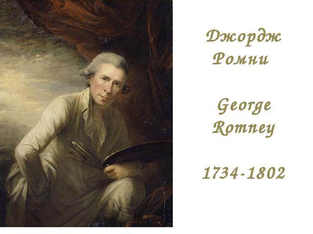 Джордж Ромни George Romney 1734-1802