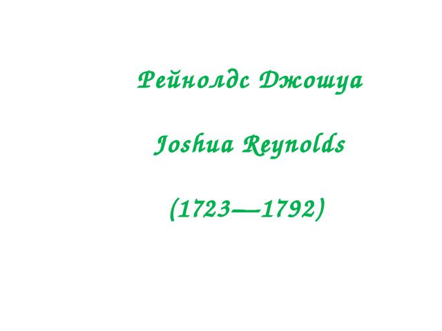 Рейнолдс Джошуа Joshua Reynolds (1723—1792)