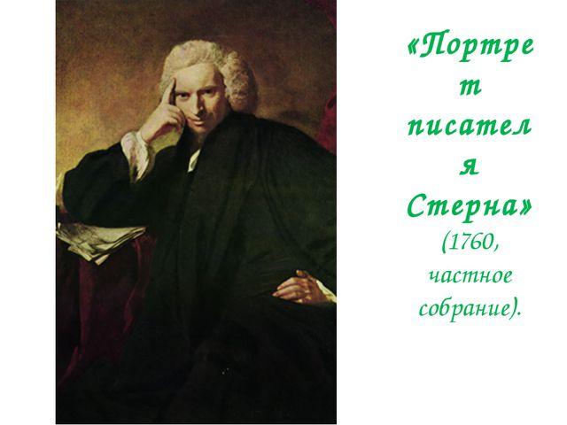 «Портрет писателя Стерна» (1760, частное собрание).