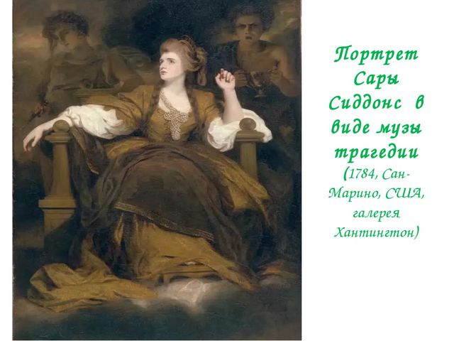 Портрет Сары Сиддонс в виде музы трагедии (1784, Сан-Марино, США, галерея Хан...