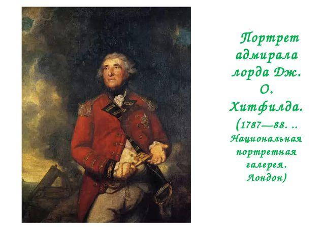Портрет адмирала лорда Дж. О. Хитфилда. (1787—88. .. Национальная портретная...