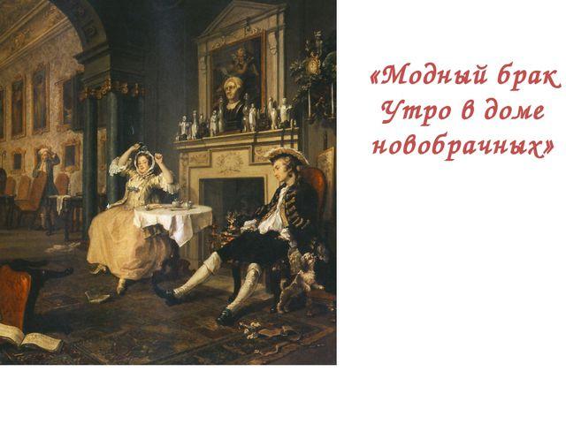 «Модный брак Утро в доме новобрачных»