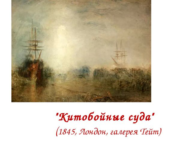 """""""Китобойные суда"""" (1845, Лондон, галерея Тейт)"""