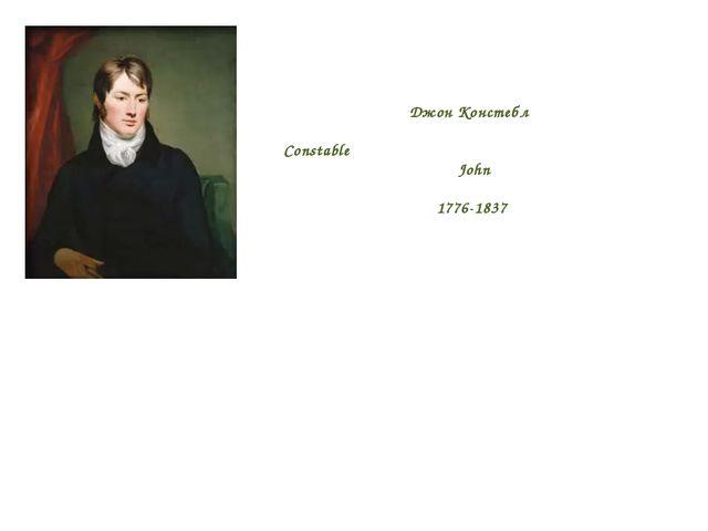 Джон Констебл Constable John 1776-1837