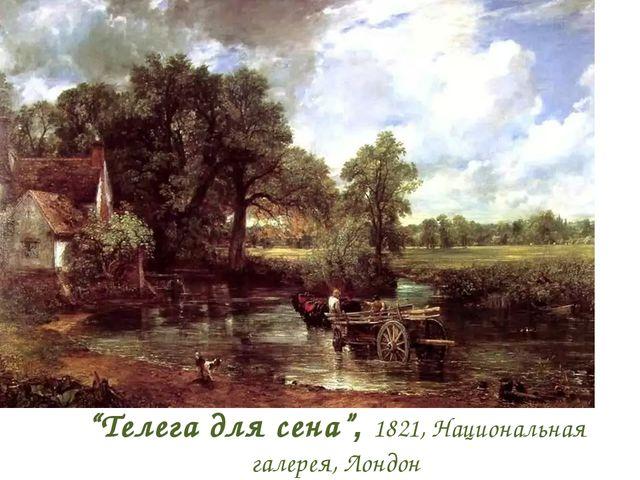 """""""Телега для сена"""", 1821, Национальная галерея, Лондон"""