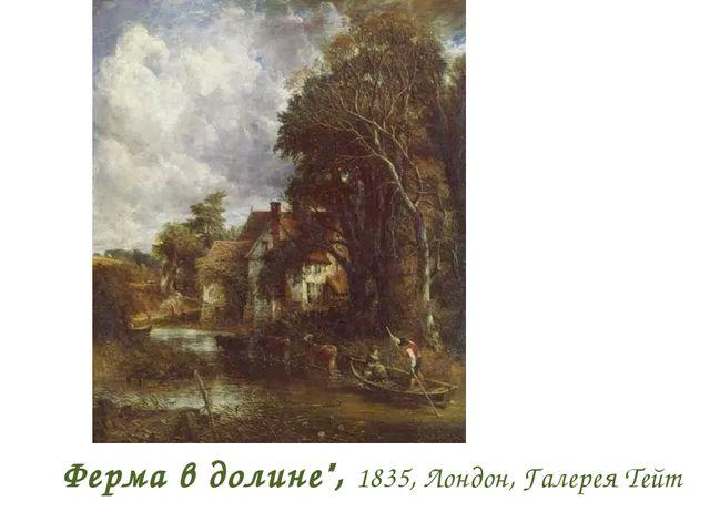 """Ферма в долине"""", 1835, Лондон, Галерея Тейт"""