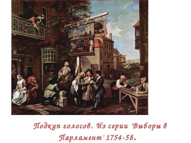"""Подкуп голосов. Из серии """"Выборы в Парламент"""" 1754-58."""