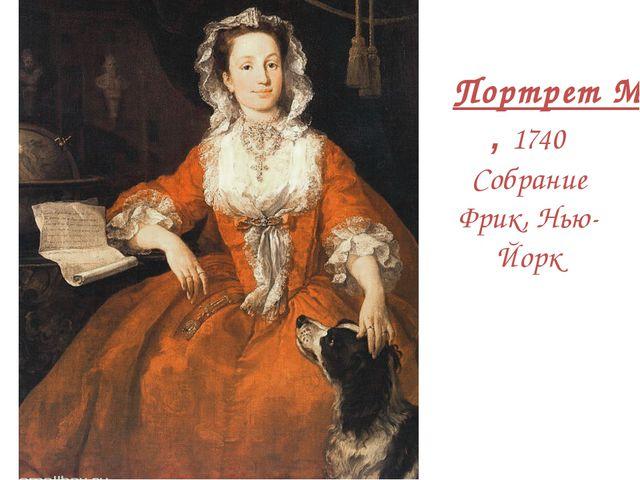 Портрет Мэри Эдвардс, 1740 Собрание Фрик, Нью-Йорк