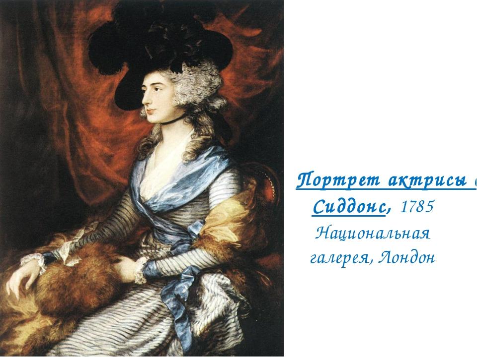 Портрет актрисы Сары Сиддонс, 1785 Национальная галерея, Лондон