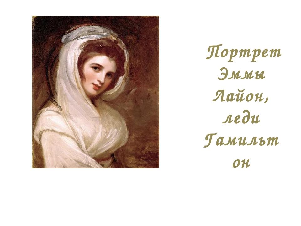 Портрет Эммы Лайон, леди Гамильтон