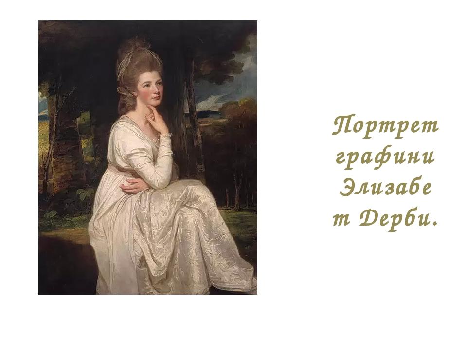 Портрет графини Элизабет Дерби.