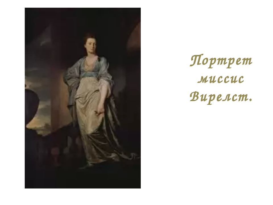 Портрет миссис Вирелст.
