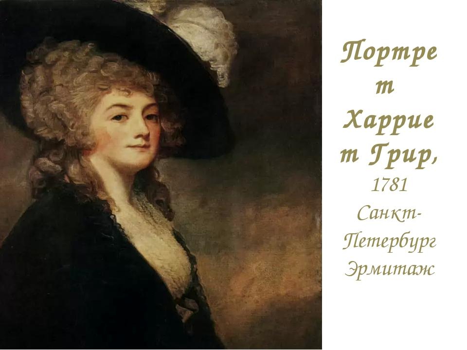 Портрет Харриет Грир, 1781 Санкт-ПетербургЭрмитаж
