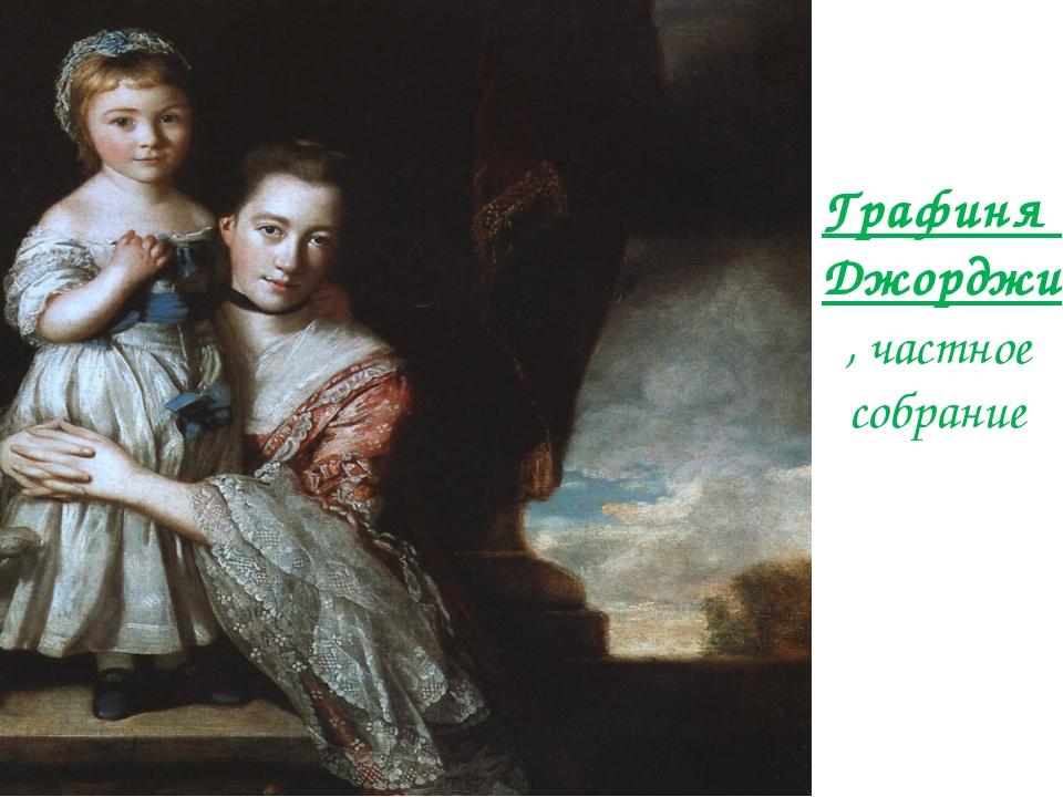 Графиня Спенсер с дочерью Джорджианой, частное собрание