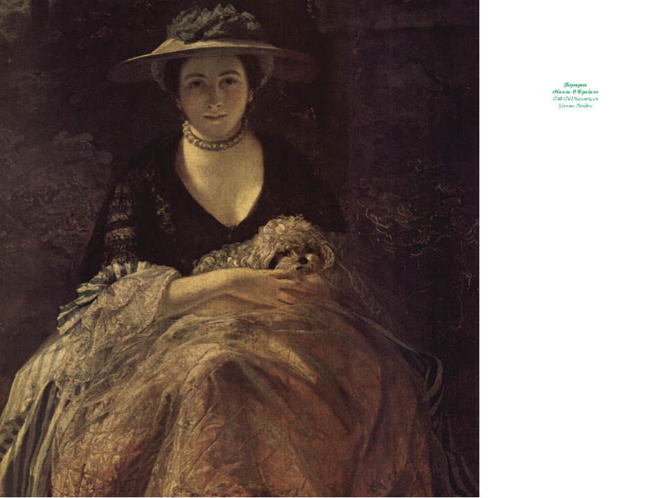 Портрет «Нелли О'Брайен» 1760-1762 Коллекция Уоллес, Лондон