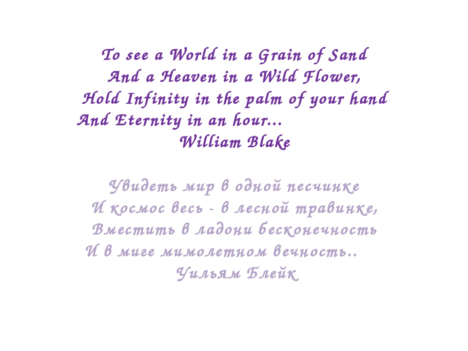 To see a World in a Grain of Sand And a Heaven in a Wild Flower, Hold Infinit...