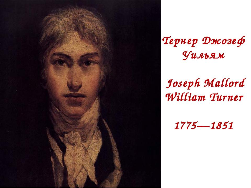 Тернер Джозеф Уильям Joseph Mallord William Turner 1775—1851