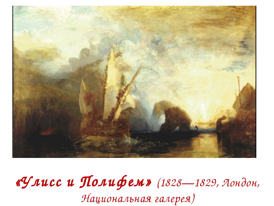 «Улисс и Полифем» (1828—1829, Лондон, Национальная галерея)
